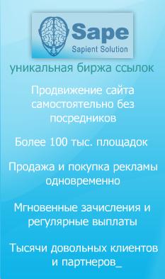 sape - биржа ссылок