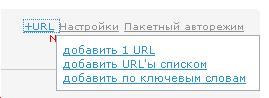 добавление url в sape
